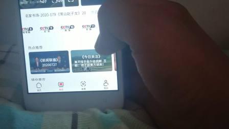 央视频app各频道一览