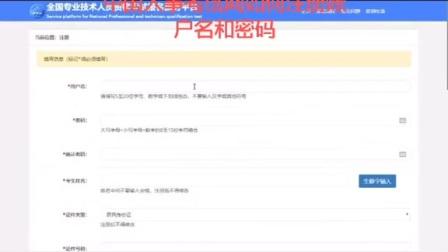 一级造价师、一级消防工程师、执业药师、安全工程师等报名如何在中国人事考试网注册账户名和密码呢?