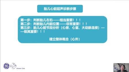 重庆地区胎儿心脏超声在线培训课程
