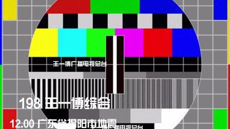【架空电视】王琳凯数字电视 王一博综合频道广东省揭阳市地震
