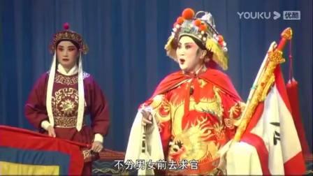 山东梆子《五凤岭》全场 菏泽市地方戏曲研究院演出