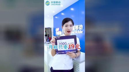 【中国移动】首次发放200g不限速流量卡,每人免费领取一张!