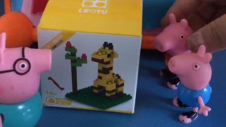 猪爸爸陪乔治和佩奇一起拼装长颈鹿,拼好后的长颈鹿玩具也太棒了