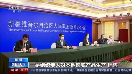 新疆疫情防控工作新闻发布会·乌鲁木齐:日供应蔬菜1500吨 肉类200吨