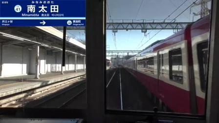 京急~京成4社直通 最長距離列車 前面展望 三崎口-成田空港