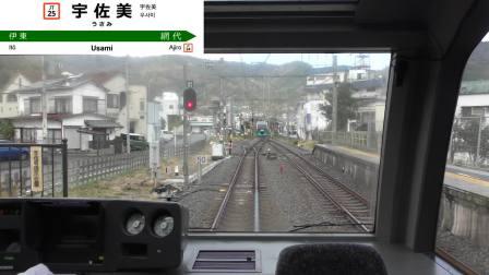 特急スーパービュー踊り子4号 前面展望 伊豆急下田-東京