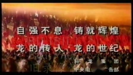 2000年2月19日(元宵节)CCTV1广告