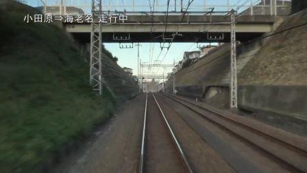 【前面展望】小田急ロマンスカー はこね26号 箱根湯本~新宿