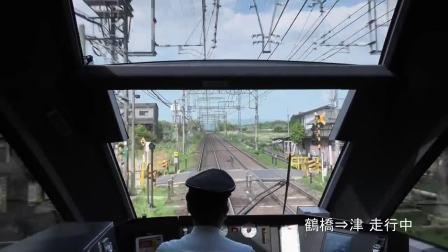 【前面展望】近鉄特急「ひのとり」 大阪難波~近鉄名古屋