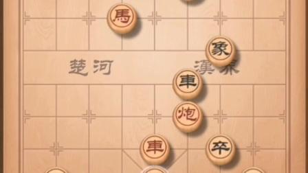 天天象棋残局闯关第302关新版