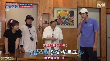首尔乡巴佬.E04.200802期 韩语中字