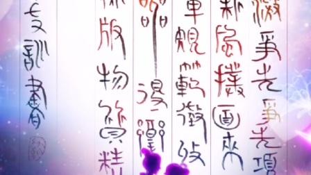 湖南郴州陈友训2020年8月份创作的闪动书法作品三