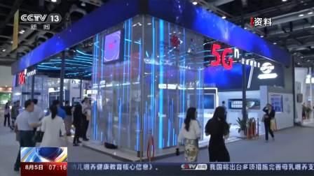 2020年中国国际服务贸易交易会将于9月在京举行:境外商协会及外资企业推介会举行