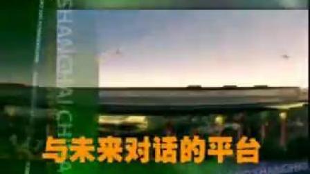 2010上海世博会宣传片《步出国门看遍世界篇》
