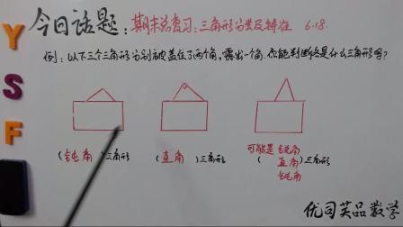四年级数学下册期末总复习:三角形分类及特征专练,优司芙品数学
