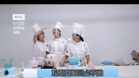 港焙杭州学西点哪个学校比较好杭州学西点哪个学校最好分享成功的喜悦