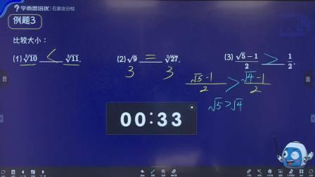 初二数学暑期培训班(勤思)-杨鹏-星期六-15-20-00-17-20-00-第2讲