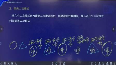 初二数学暑期培训班(勤思)-杨鹏-星期日-15-20-00-17-20-00-第3讲-