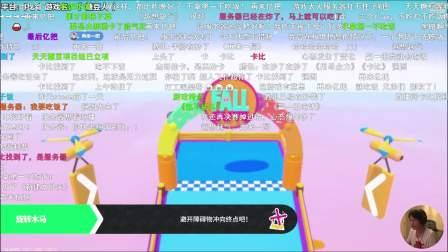 2020年8月5日 直播录像 (带弹幕)