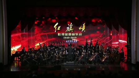 红旗颂------影视金曲音乐会2019