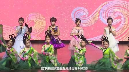 小荧星五角场虹口校区2019年12月四年级汇报演出