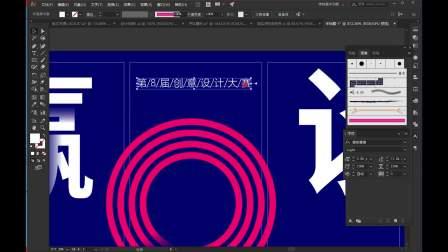 【平面设计】平面设计教程 版式设计进阶教程 丽奇老师