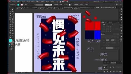平面设计 平面设计教程 色彩搭配学习教程 丽奇老师