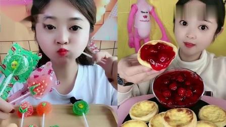 萌姐吃播:草莓酱蛋挞水果棒棒糖,甜品口味任选