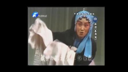 曲剧《卷席筒》之卷席筒☞☞刘兰玉,海连池