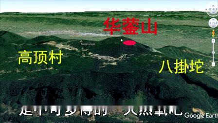 重庆广安市——华蓥山