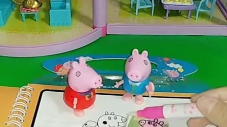 小猪佩奇玩具:猪妈妈给佩奇乔治买了神奇清水画本
