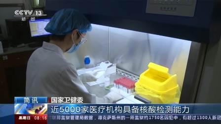 国家卫健委:近5000家医疗机构具备核酸检测能力