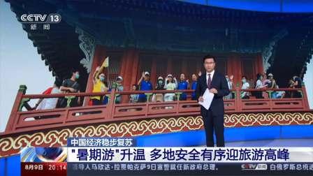 """中国经济稳步复苏·""""暑期游""""升温 多地安全有序迎旅游高峰"""