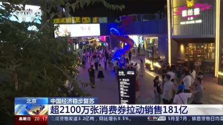 中国经济稳步复苏·超2100万张消费券拉动销售181亿