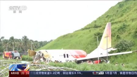 印度客机降落时冲出跑道断为两截 事故致死伤严重 事故造成19人遇难 约170人受伤
