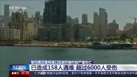 黎巴嫩贝鲁特港口区剧烈爆炸致严重伤亡·已造成158人遇难 超过6000人受伤