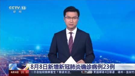 8月8日新增新冠肺炎确诊病例23例