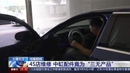 """河南郑州·4S店维修 中缸配件竟为""""三无产品"""""""