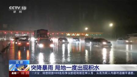 北京突降暴雨 局地一度出现积水