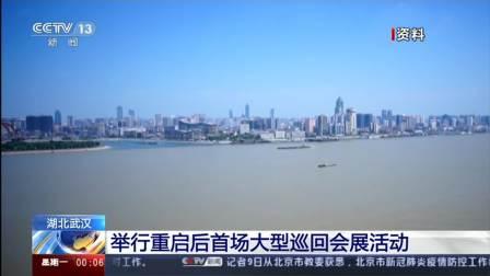 湖北武汉举行重启后首场大型巡回会展活动