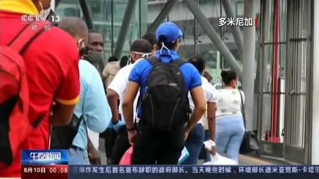 多米尼加宣布延长宵禁至9月
