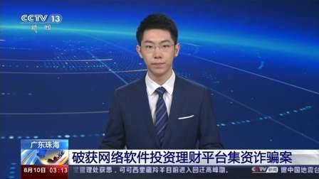 广东珠海·破获网络软件投资理财平台案