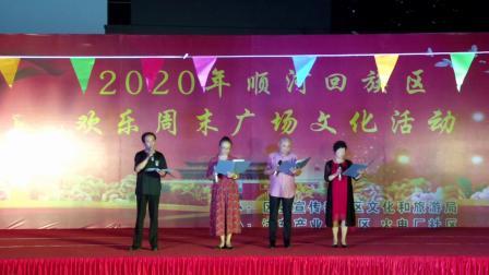 20200810开封市顺河回族区举办快乐周末广场文化活动
