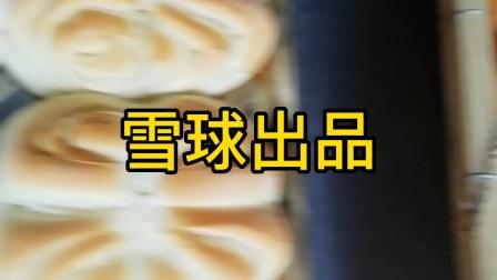 奶香烤馒头 紫薯烤牛角包 空心五香烧饼 千层饼 烤花卷。。。雪球会持续增加新成员