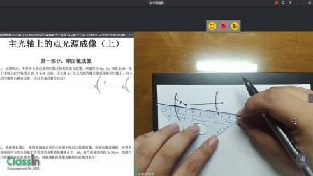 08月04日 暑期第十三讲 主光轴上的物点成像(上)