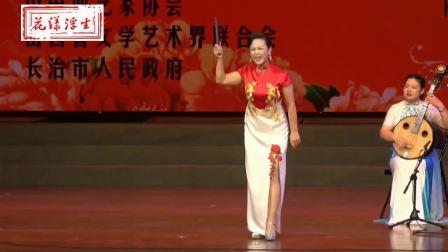 第十一届中国曲艺牡丹奖全国曲艺大赛(长治赛区)第四场