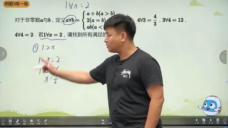 六年级数学暑期培训班(校优双师)-徐兴晨-第15讲