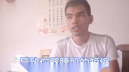 潍坊民间中医姜光祥讲腰痛的推拿治疗