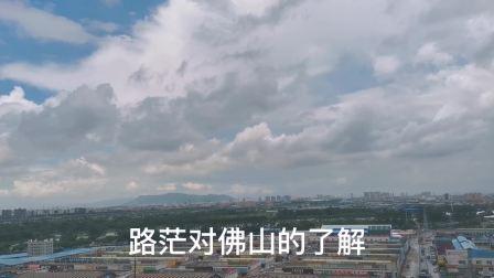 路茫说肇庆是归途,为什么又留在佛山?因为佛山是路茫的第二故乡