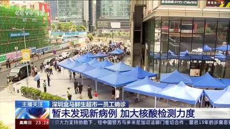 深圳盒马鲜生超市一员工确诊:暂未发现新病例 加大核酸检测力度